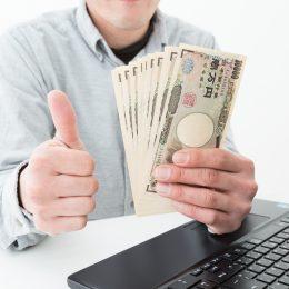 おすすめのお金の稼ぎ方