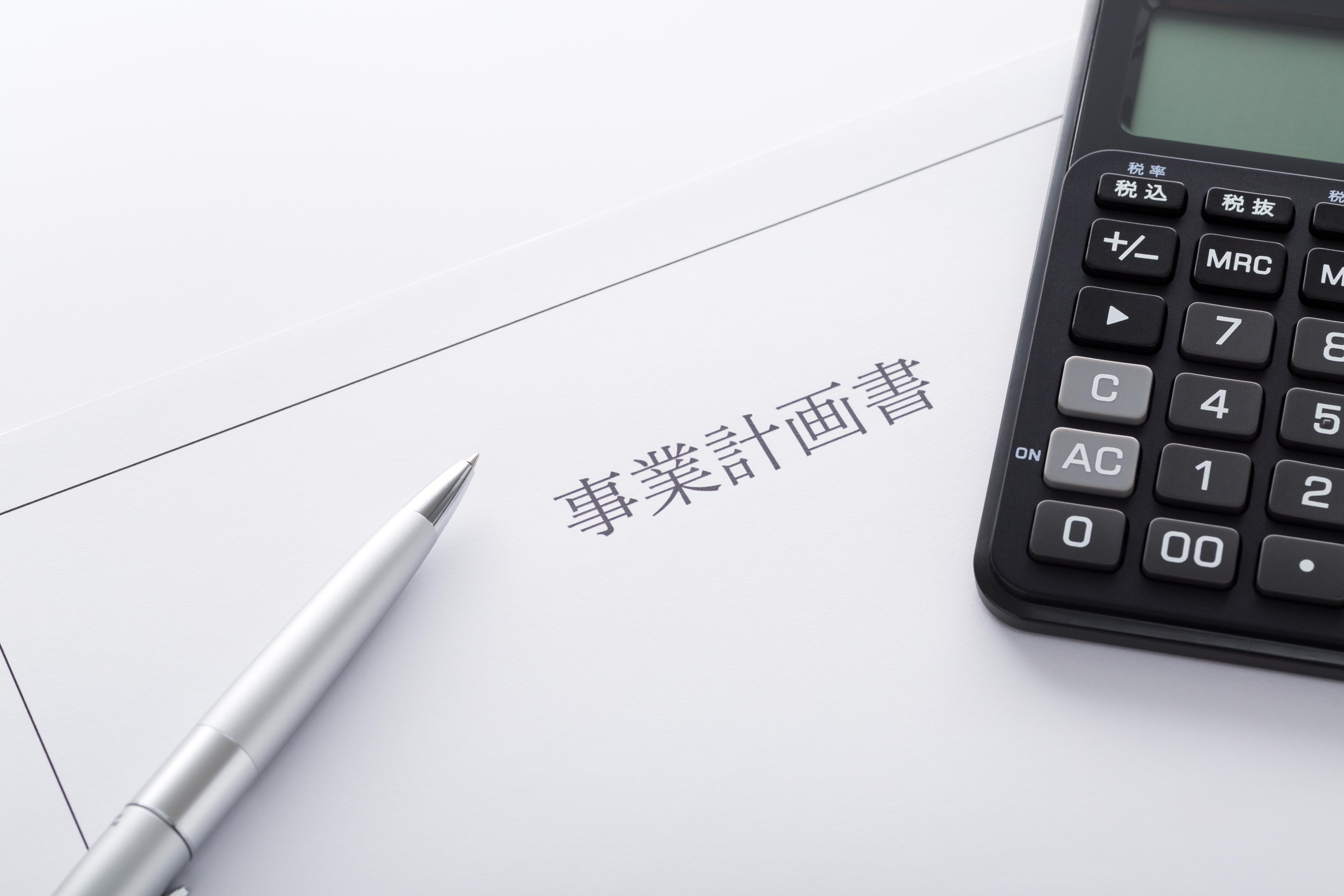 完璧な事業計画書を書く方法