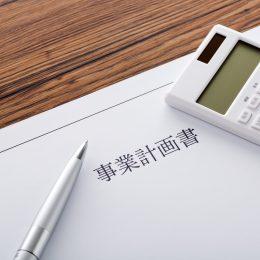 事業計画書の書き方はデキる経営者から学べる!驚きの「事業計画書公開」イベントとは?