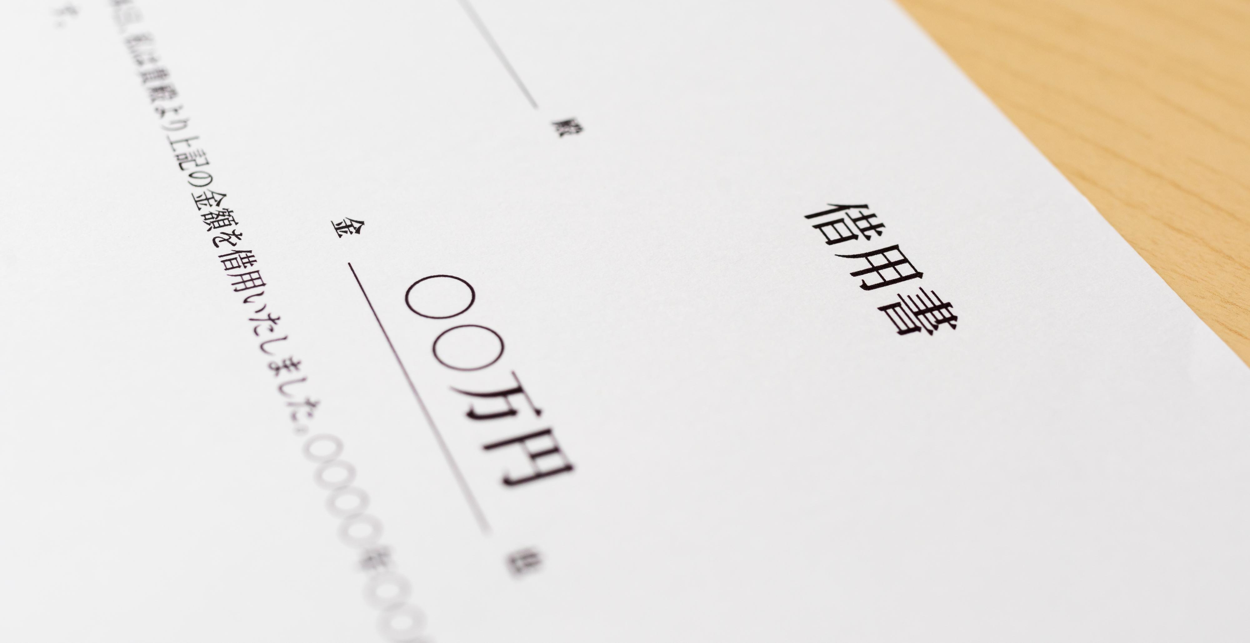 借用書を巡る事件、借用書が無効になるケースを紹介