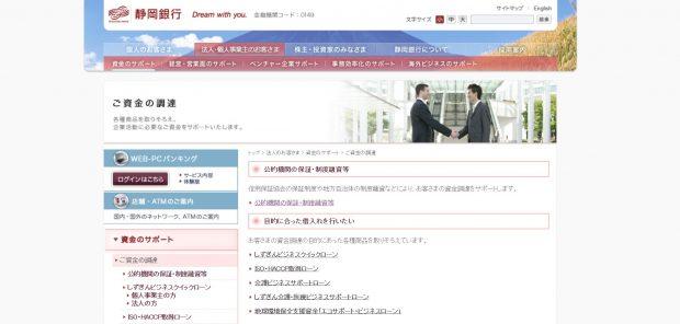 静岡銀行の資金調達ページ