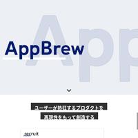 株式会社AppBrewのトップページ
