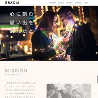 株式会社Graciaのトップページ