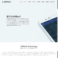 ソナス株式会社のトップページ