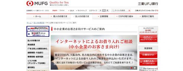 三菱UFJ銀行の資金調達ページ
