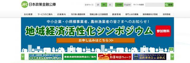日本政策金融公庫のトップページ
