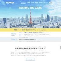 株式会社JTOWERのトップページ