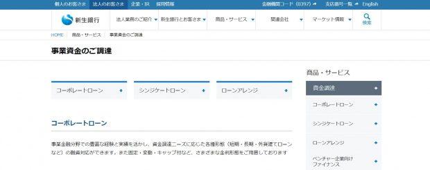 新生銀行の資金調達ページ