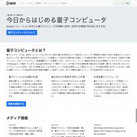 MDR株式会社のトップページ