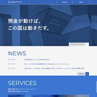 株式会社お金のデザインのトップページ