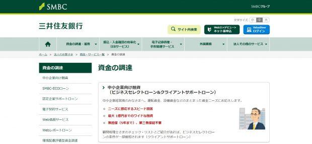 三井住友銀行の資金調達ページ