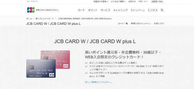 JCB CARD Wのページ