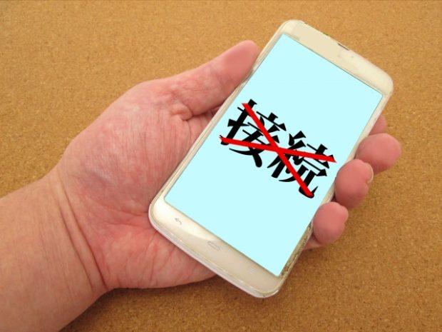 接続できない携帯