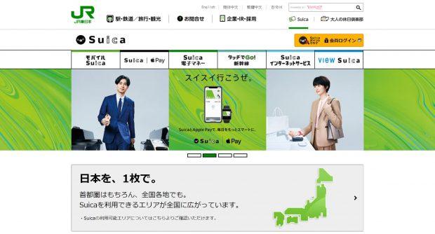 東日本旅客鉄道株式会社のSuicaページ