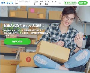 株式会社Shippioのトップページ