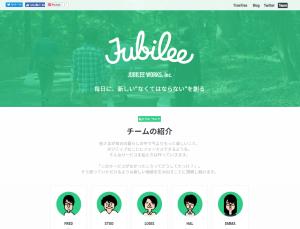 株式会社JUBILEE WORKSのトップページ