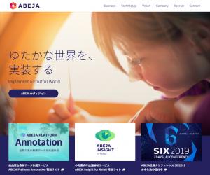 株式会社ABEJAのトップページ