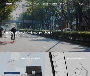 Sansan株式会社のトップページ