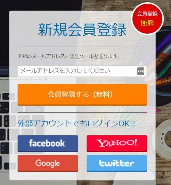 株式会社エムフロの登録画面