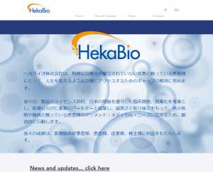 ヘカバイオ株式会社のトップページ