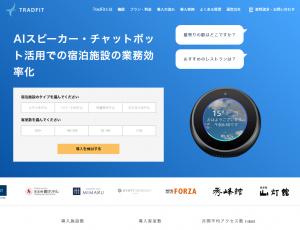 TradFit株式会社のトップページ