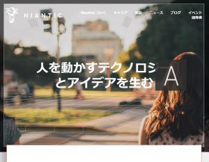>Niantic International Limitedのトップページ
