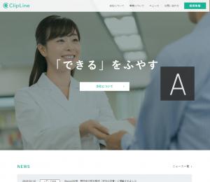 ClipLine株式会社のトップページ