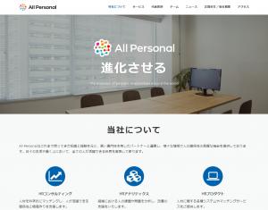 株式会社All Personalのトップページ