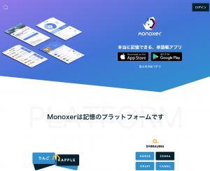 モノグサ株式会社のトップページ