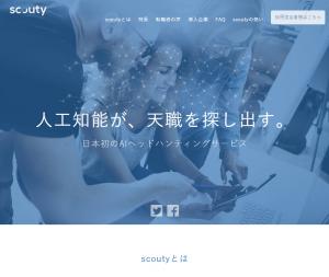 株式会社scoutyのトップページ