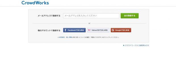 クラウドワークスの登録画面
