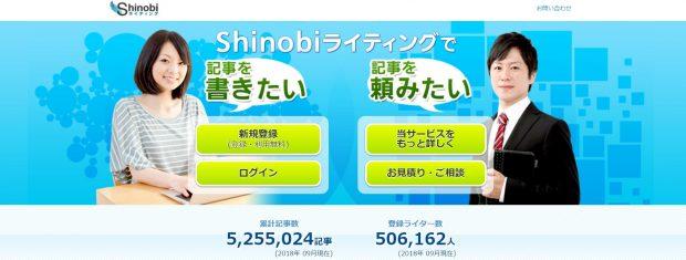 Shinobiライティングのトップページ
