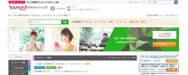 Yahoo!クラウドソーシングのトップページ