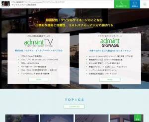 デジタルクルーズ株式会社のトップページ