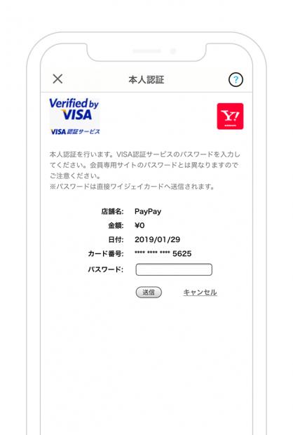 クレジットカード登録7