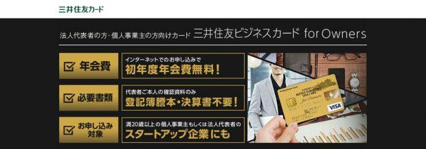 三井住友ビジネスカード for Owners (ゴールド)の案内ページ