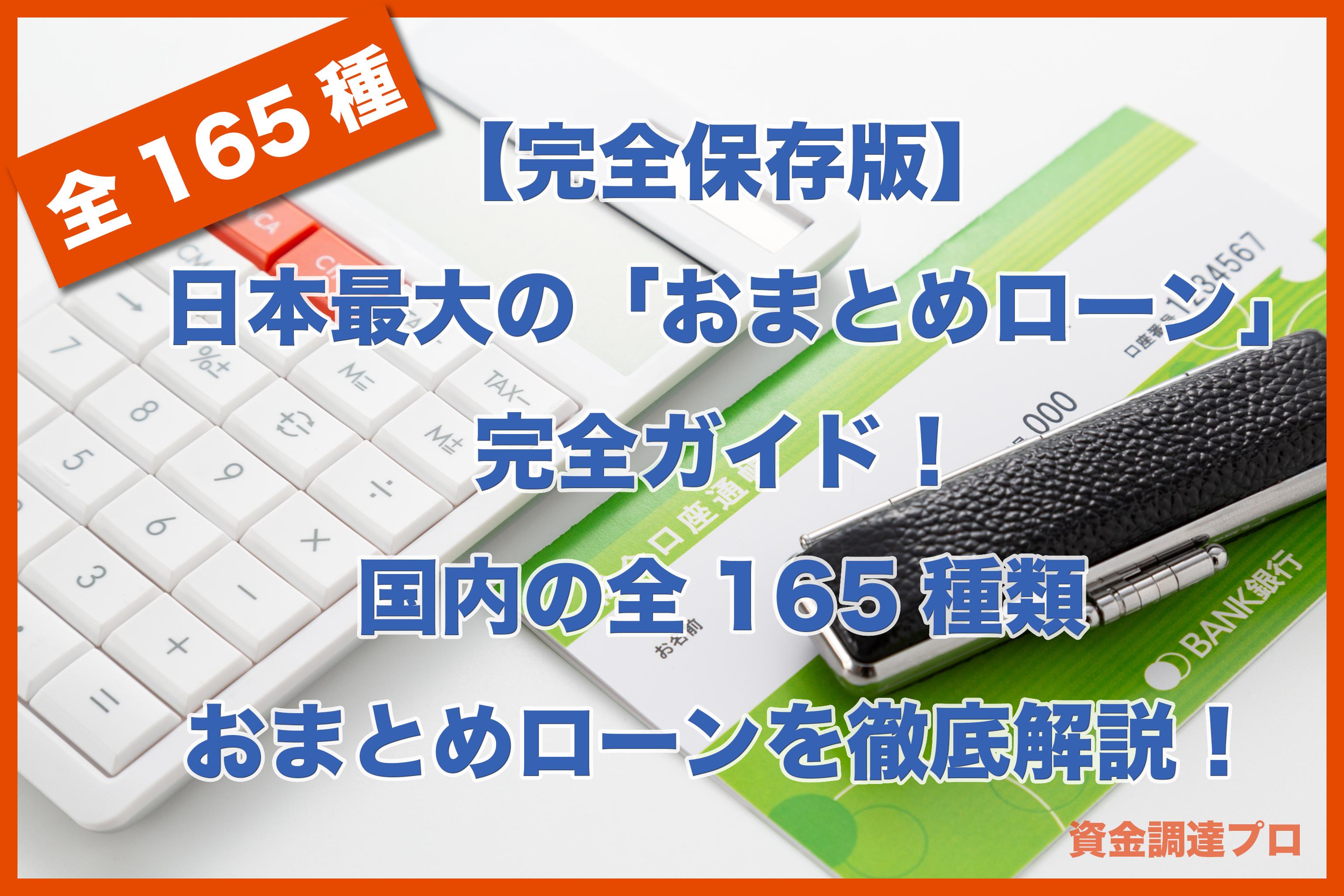 【完全保存版】日本最大のおまとめローン完全ガイド(全165種)