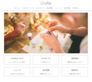株式会社Craftie(クラフティ)