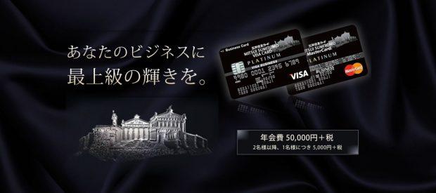 三井住友ビジネスプラチナカードの案内