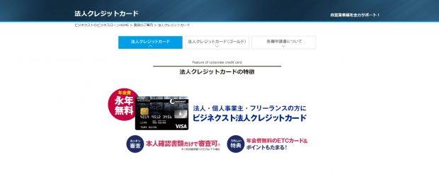 ビジネクスト法人クレジットカードの特徴まとめ