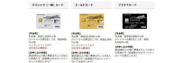 三井住友ビジネスカード for Ownersのクラシックのイメージ