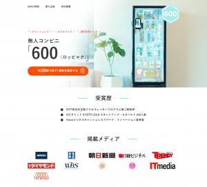 600(ろっぴゃく)株式会社