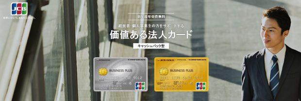 JCBビジネスプラス法人カードの案内ページ