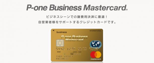 P-one Business MasterCardの案内