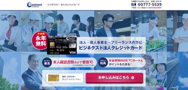 ビジネクスト法人クレジットカードの紹介ページ