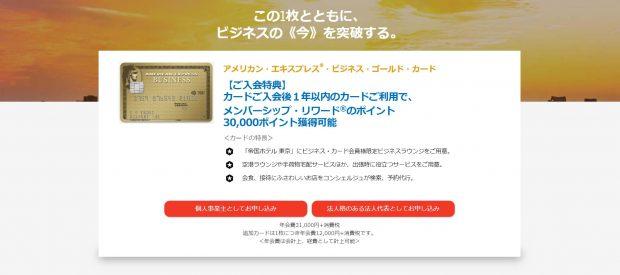 アメリカン・エキスプレス・ビジネス・ゴールド・カードの申込用ページ