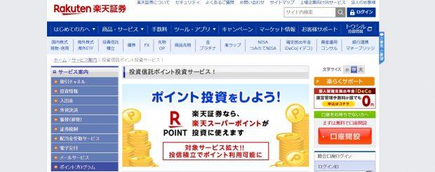 楽天証券webサイト