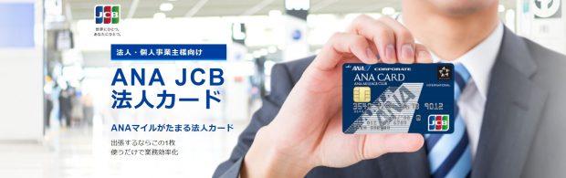 ANA JCB法人カードのイメージ