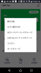 LINE Payチャージ方法