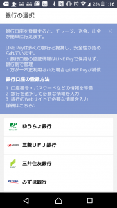 LINE Pay銀行の選択